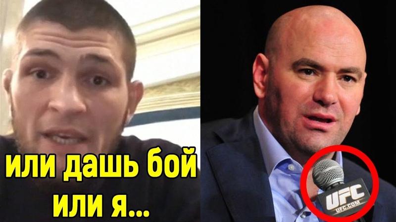 Ультиматум Хабиба к UFC, Взвешивание к UFC FIght NIght 134, Тайсумов на сборах I Новости ММА 1