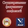 Студентський Парламент факультету соціології КНУ