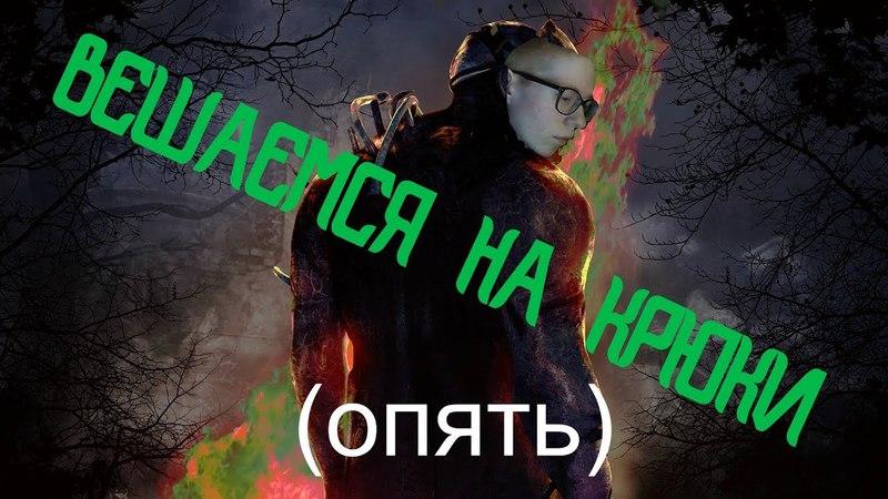 ПРИКЛЮЧЕНИЯ НЕДОСУРВА В ДБД 1