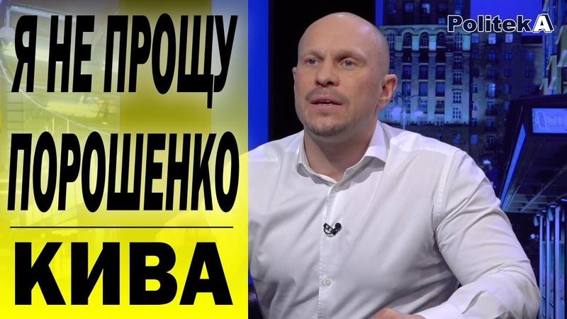 Порошенко уничтожил Украину, а не Путин - Кива