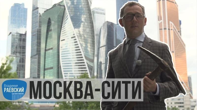 Москва Раевского Москва-сити от каменоломни доМанхэттена
