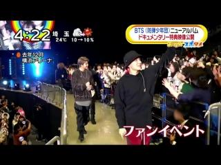180403 BTS @ NipponTV Oha!4 News Live