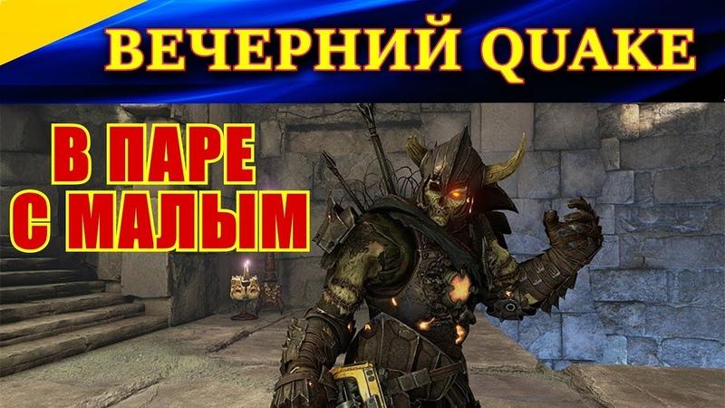 Вечерний TDM в Quake (в паре с Малым).