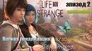 Life Is Strange Игрофильм Эпизод 2