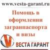 """Загранпаспорт и визы в Москве. """"Веста Гарант"""""""