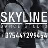 Skyline dance studio . Школа танца Минск
