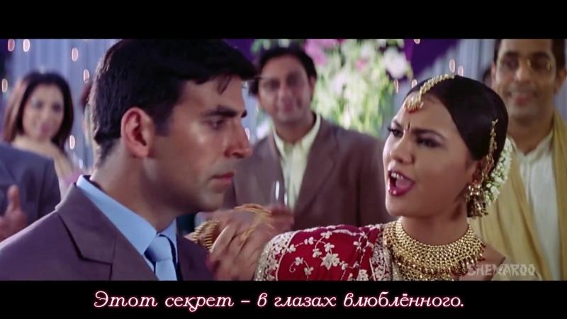 Kisi Se Tum Pyar Karo ¦ Andaaz Songs ¦ Akshay Kumar ¦ Lara Dutta ¦ Johny Lever ¦ Aman Verma (рус.суб.)