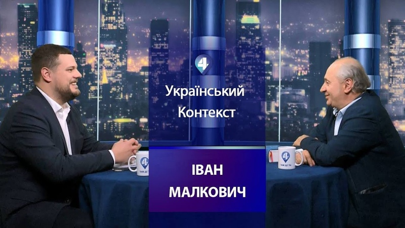 Іван Малкович гість 7 випуску Українського контексту з Андрієм Іллєнком