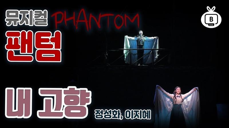 [1열중앙석] 뮤지컬 '팬텀' 내 고향 - 정성화, 이지혜