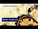 Свободные вакансии в караоке без обмана в Казани