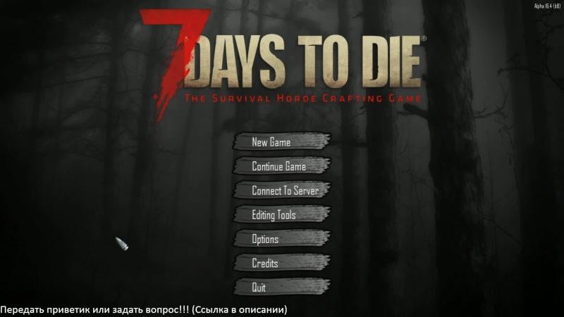 7 Days to Die ► Последствия нападения зомби ► №31