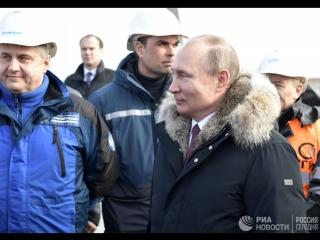 Путин посетил Крымский мост