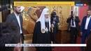 Новости на Россия 24 Сирийские сироты отблагодарили Патриарха за подарки Катюшей