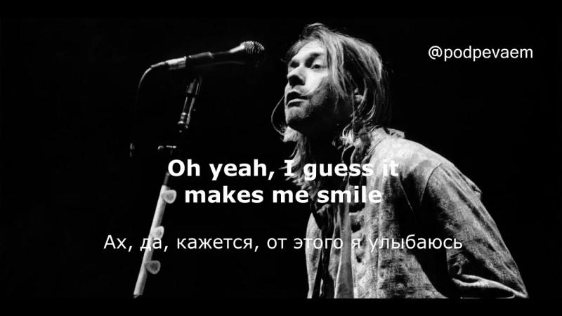 Nirvana - Smell Like Teen Spirit (текст и перевод песни) » Freewka.com - Смотреть онлайн в хорощем качестве