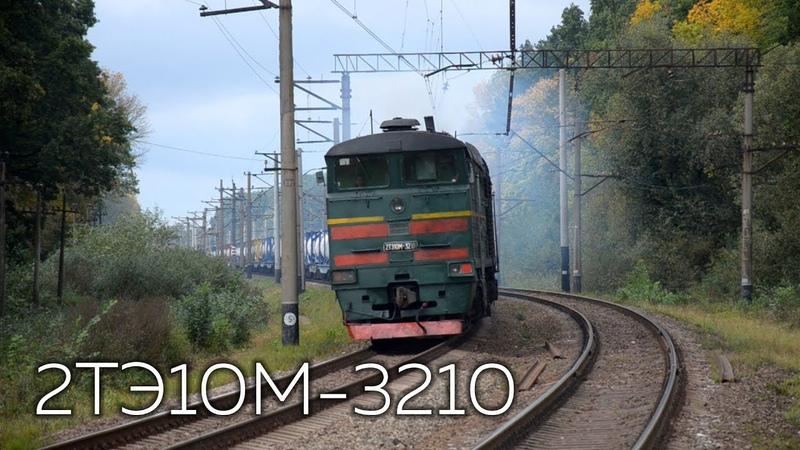 2ТЭ10М-3210 с нечётным грузовым поездом