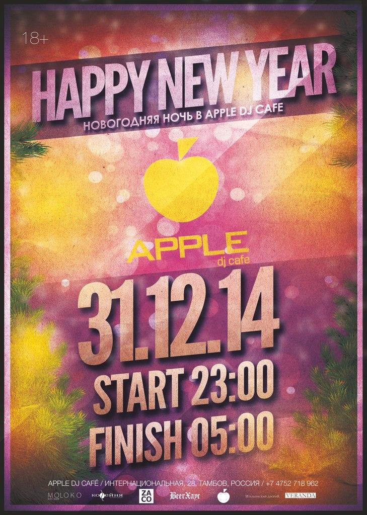 Афиша Тамбов 31.12.2014 / NEW YEAR 2015 / Apple dj cafe
