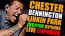 10 ЛУЧШИХ LIVE СКРИМОВ CHESTER BENNINGTON LINKIN PARK