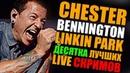 10 ЛУЧШИХ LIVE СКРИМОВ CHESTER BENNINGTON - LINKIN PARK