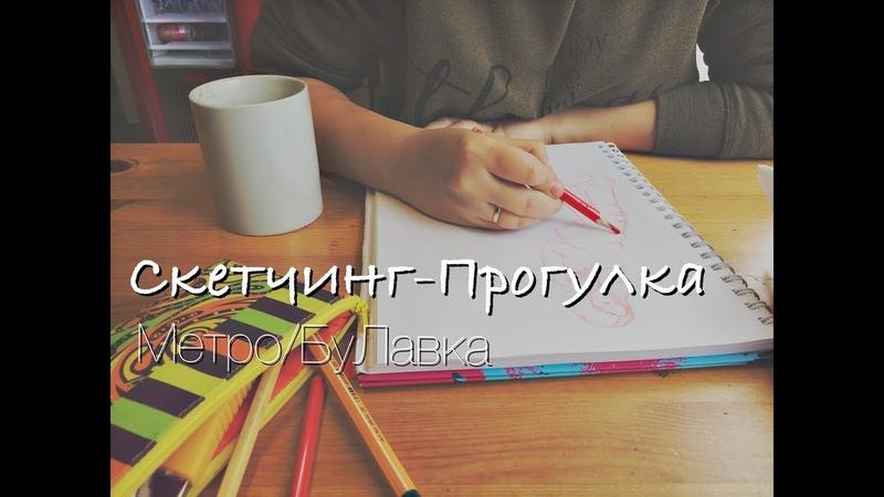 Скетчинг-Прогулка. Новосибирск. Метро/БуЛавка