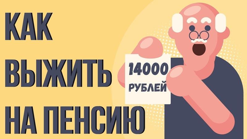 Как выжить на пенсию в России Как прожить на российскую пенсию