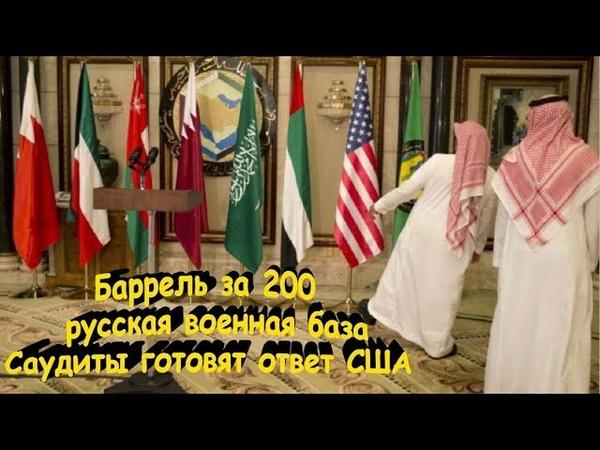 Баррель за 200 и русская Boeннaя бaзa Саудиты готовят ответ США
