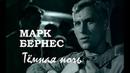 Тёмная ночь. Марк Бернес / Два бойца, 1943. OST