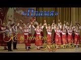 Коломенские Кружева 2017 - Ансамбль народного танца Пламя.