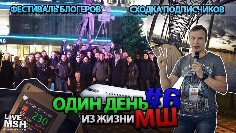 Один день с МШ 6 Сильна ли радиация в самолёте Лечу в Ростов на Дону