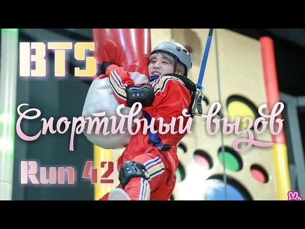 『 Рус.озвучка by Kira Lee 』  Run BTS! EP. 42   Спортивный вызов