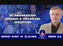 Об американских военных и российских предателях - Пякин В.В.