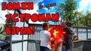 Один день среди бомжей / 97 серия - Бомжи устроили взрыв! (18 )