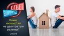 Раздел имущества после развода ► Какое имущество не делится при разводе?