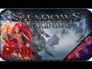 Shadows: Awakening [EP-01] - Стрим - Путешествуя между мирами