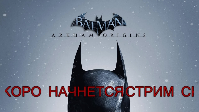 Batman Arkham Origins стрим №1 НАЧАЛО
