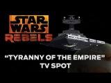 "Star Wars Rebels: ""Tyranny of the Empire"" TV Spot"