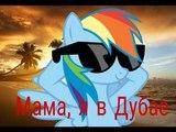 MLP Мама, я в Дубае Заказ
