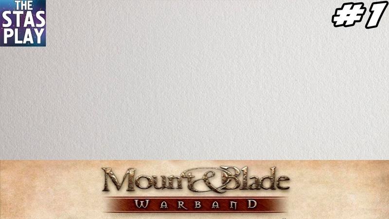 Mount Blade Warband = Прохождение игры = Развитие персонажа и выполнение квеста в сарготе часть 1