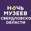 Ночь музеев в Свердловской области - 2020
