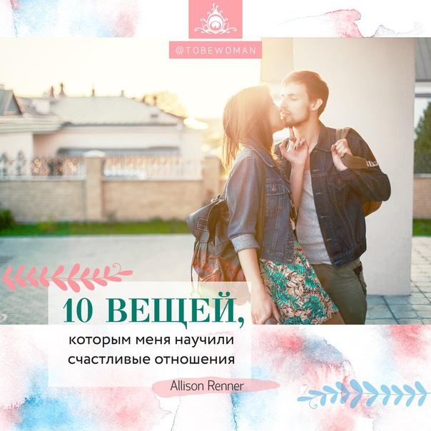 10 вещей, которым меня научили счастливые отношения
