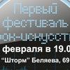 8.12.13. ГАЛА-КОНЦЕРТ фестиваля рок-искусств в
