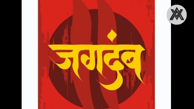 Bajrangdal song dj 2017_jai sree ram_chathrapathi