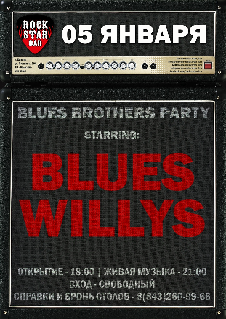 Blues Willys в Rock Star Bar!