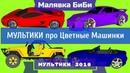 Мультики про Машинки для детей Цветные Машинки Автобусы. Развивающие Мультфильмы Песенки для детей