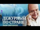 Сногсшибательный ответ Михаила Жванецкого на вопрос Елены.