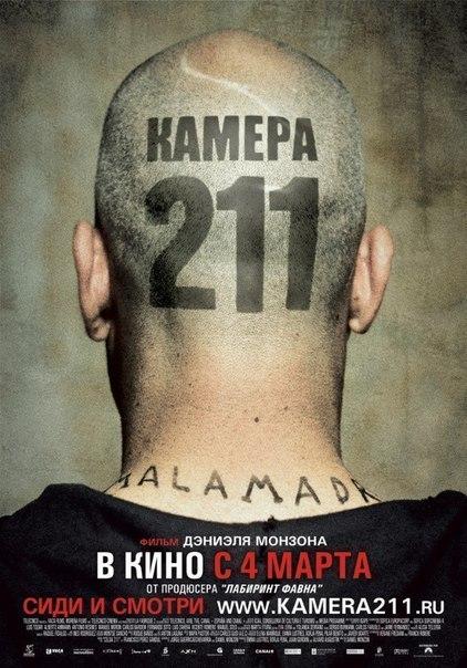 Камера 211 (2009)