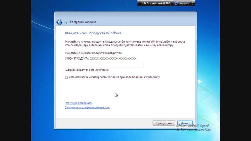 ▶ Урок 11 - Устанавливаем Windows 7
