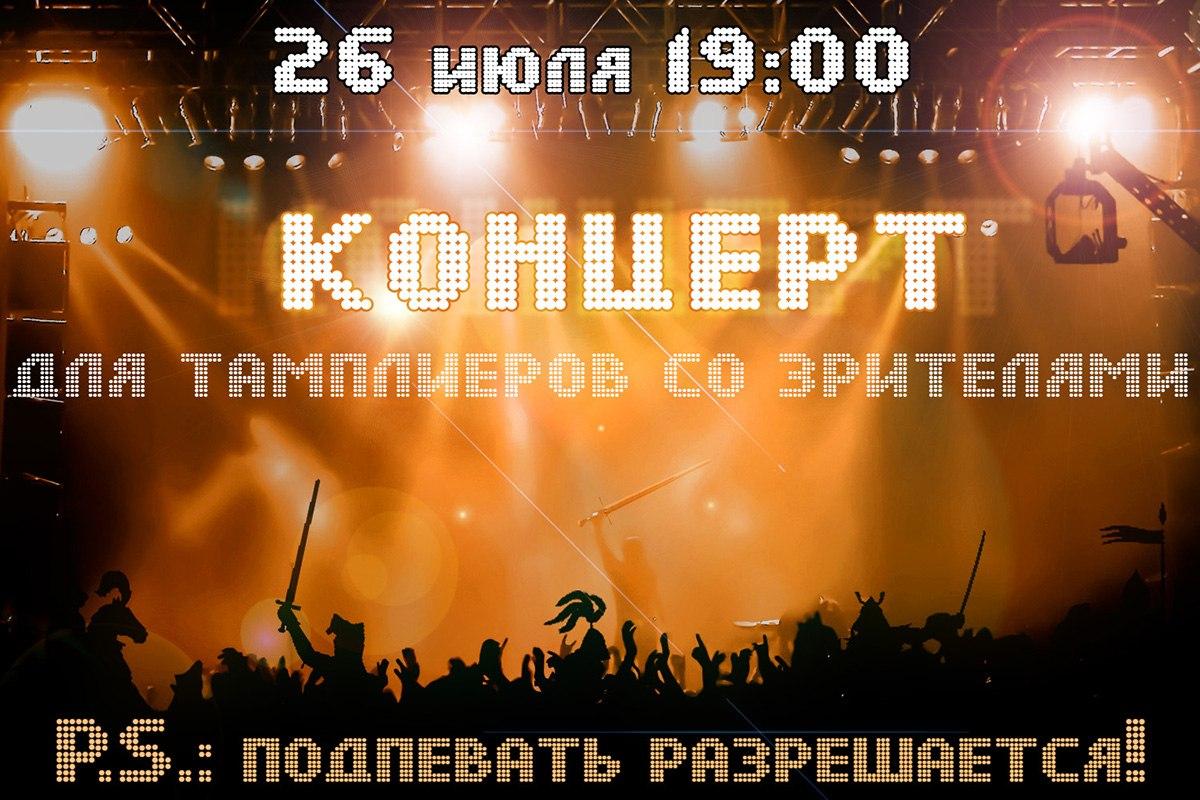 http://vk.com/tamplier26july