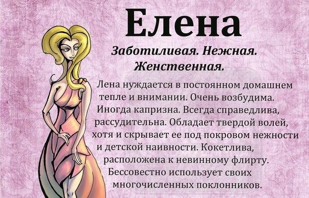 seksualnie-imena-dlya-devushek
