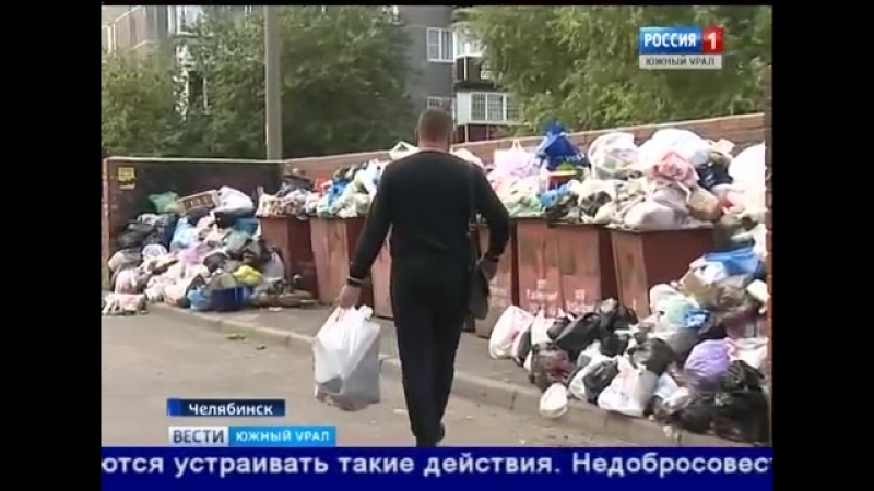 Жалобы на вывоз мусора с контейнерных площадок в Челябинске