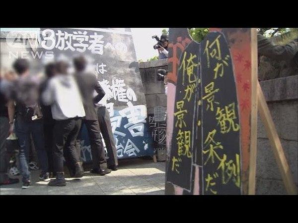 京大の名物に「景観悪い」学生らと職員がもみあい(18/05/01)